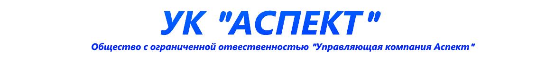 """ООО """"УК Аспект"""""""